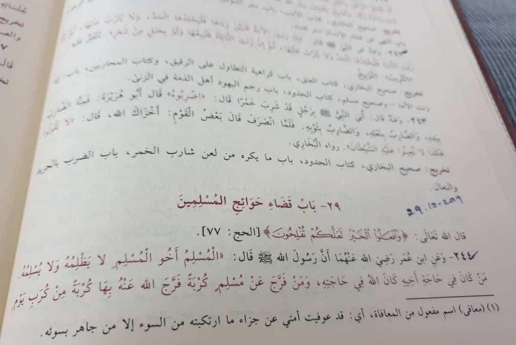 Riyadhus Salihin – Memenuhi Hajat Orang Lain…